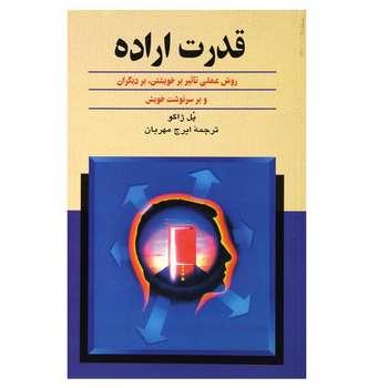 کتاب قدرت اراده اثر پل کلمان ژاگو نشر ققنوس