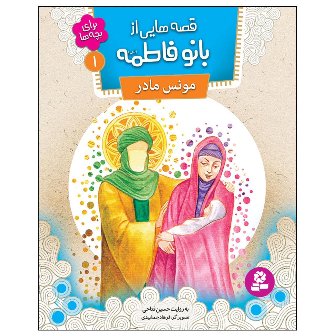 خرید                      کتاب قصه هایی از بانو فاطمه (س) 1 مونس مادر اثر حسین فتاحی انتشارات قدیانی