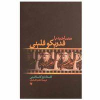 کتاب چاپی,کتاب چاپی انتشارات فرزان روز