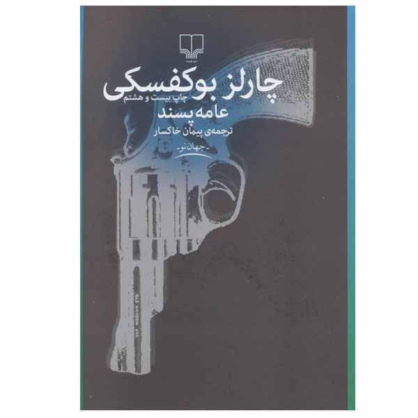 خرید                      کتاب عامه پسند اثر چارلز بوکفسکی نشر چشمه