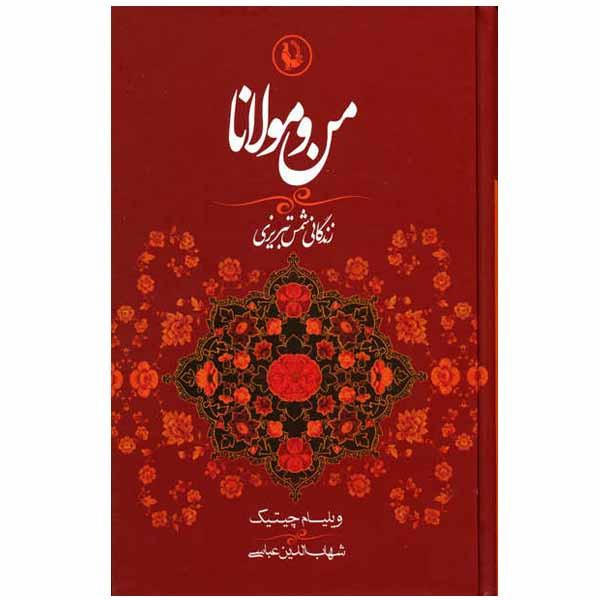 کتاب من و مولانا اثر ویلیام چیتیک انتشارات مروارید