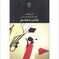 کتاب چاپی,کتاب چاپی نشر امرود