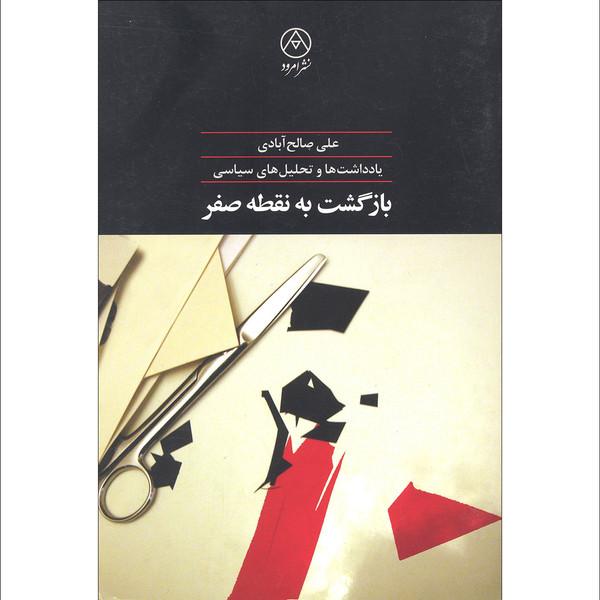 کتاب بازگشت به نقطه صفر اثر علی صالح آبادی نشر امرود
