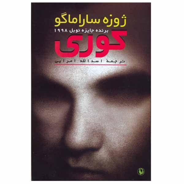 کتاب کوری اثر ژوزه ساراماگو انتشارات مروارید