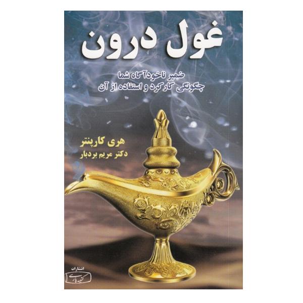 خرید                      كتاب غول درون اثر هری کاپنتر نشر كتيبه پارسي