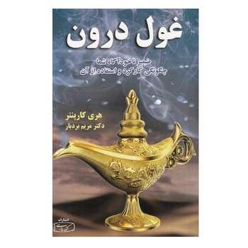 كتاب غول درون اثر هری کاپنتر نشر كتيبه پارسي