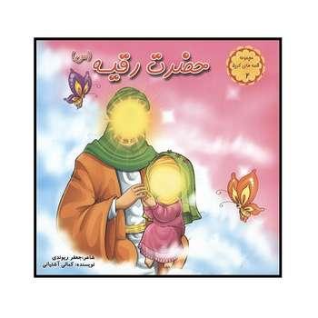 کتاب حضرت رقیه (س)اثر کمال آشتیانی انتشارات کمال اندیشه