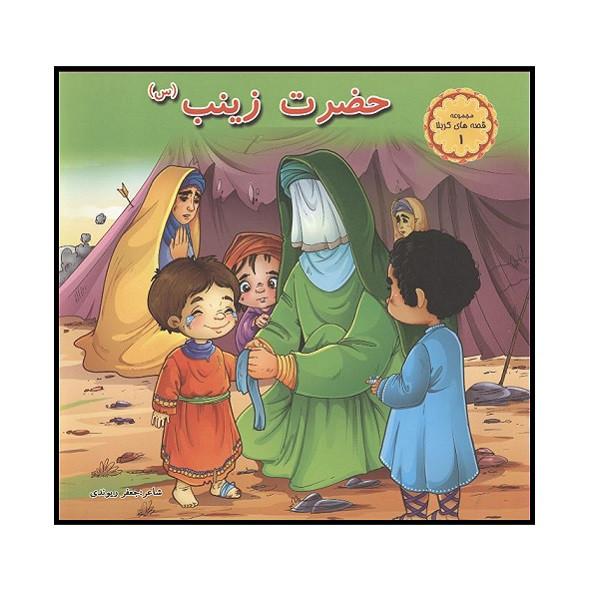 کتاب حضرت زینب (س)اثر جعفر ریوندی انتشارات کمال اندیشه