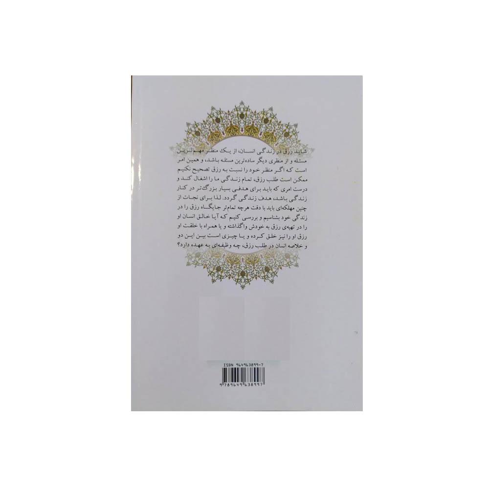 کتاب جایگاه رزق انسان در هستی اثر اصغر طاهرزاده نشر لب المیزان