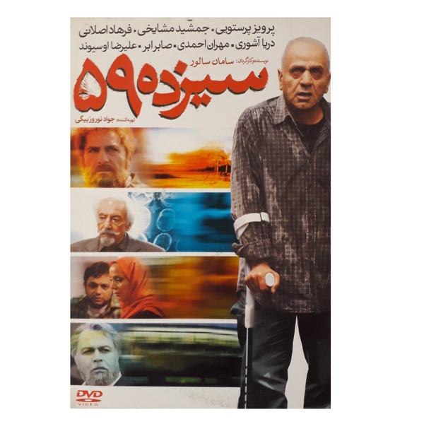 فیلم سینمایی سیزده 59 اثر سامان سالور