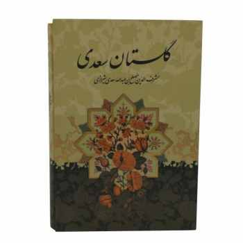 کتاب گلستان سعدی انتشارات پیام عدالت