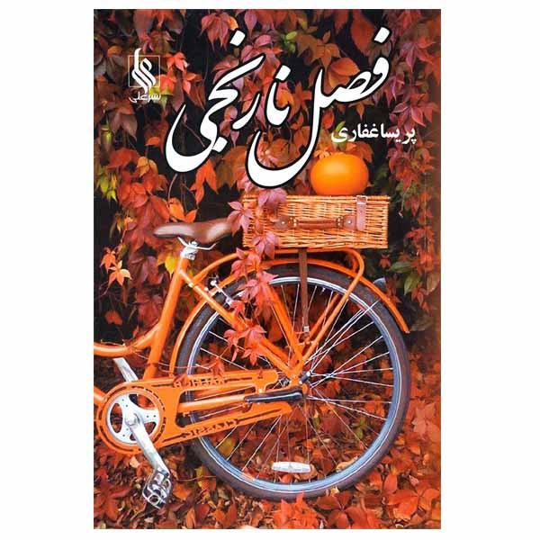 کتاب فصل نارنجی اثر پریسا غفاری نشر علی