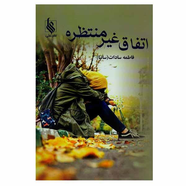کتاب اتفاق غیر منتظره اثر فاطمه سادات (سانیا) نشر نی