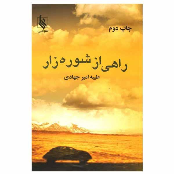 کتاب راهی از شوره زار اثر طیبه امیر جهادی نشر علی