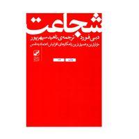کتاب چاپی,کتاب چاپی بنیاد فرهنگ زندگی