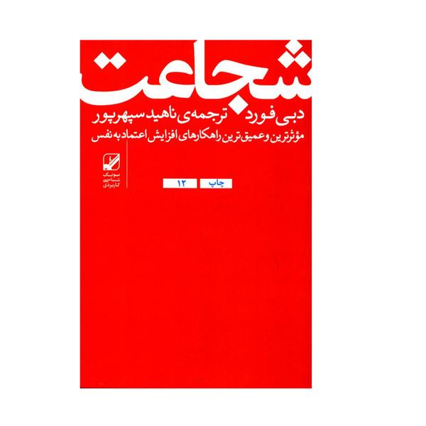 کتاب شجاعت اثر دبی فورد انتشارات بنیاد فرهنگ زندگی
