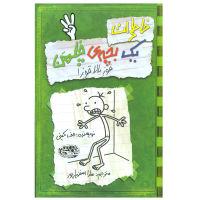 کتاب چاپی,کتاب چاپی انتشارات حوض نقره
