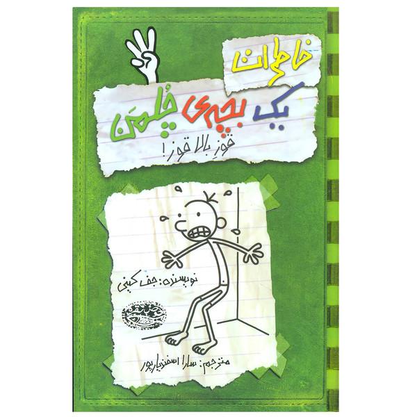 کتاب خاطرات یک بچه چلمن اثر جف کینی انتشارات حوض نقره جلد 3