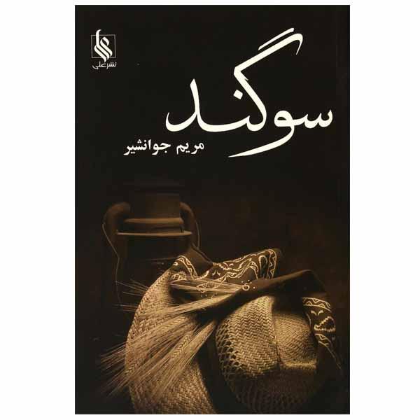 کتاب سوگند اثر مریم جوانشیر نشر علی