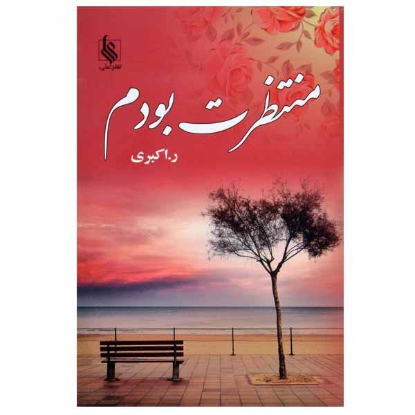 کتاب منتظرت بودم اثر ر. اکبری نشر علی