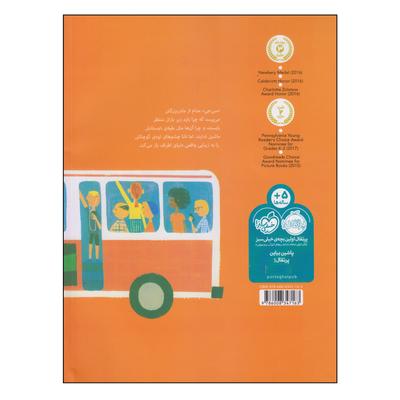 کتاب یک روز اتوبوسی اثر مت دلاپنیا انتشارات پرتقال