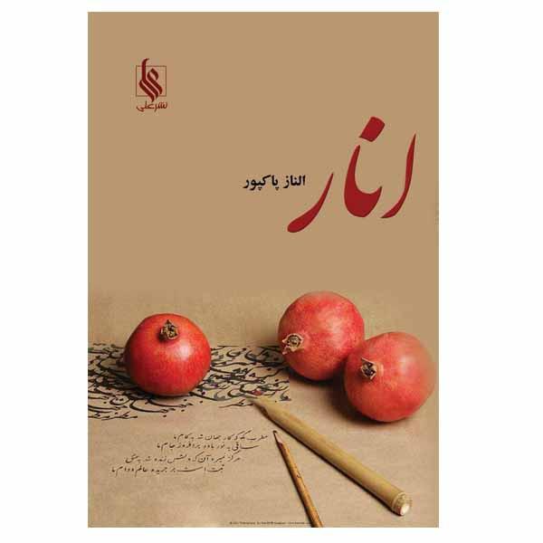کتاب انار اثر الناز پاکپور نشر علی
