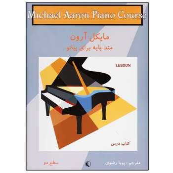 کتاب متد پایه برای پیانو اثر مایکل آرون انتشارات گلبن جلد 2