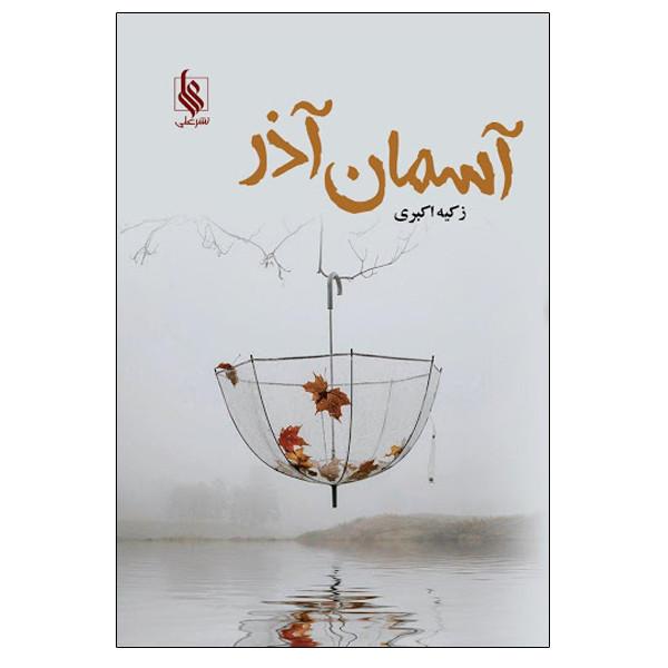 کتاب آسمان آذر اثر زکیه اکبری نشر علی