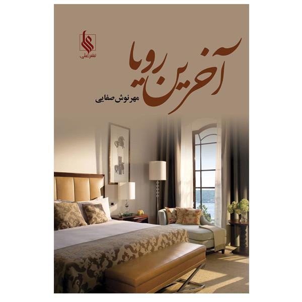 کتاب آخرین رویا اثر مهرنوش صفایی نشر علی