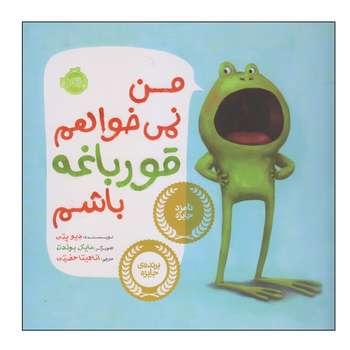 کتاب من نمی خواهم قورباغه باشم اثر دیو پته انتشارات پرتقال