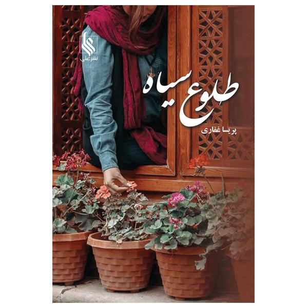 کتاب طلوع سیاه اثر پریسا غفاری نشر علی