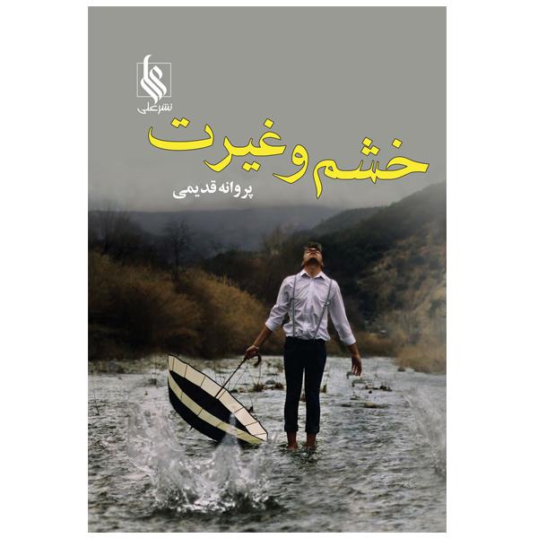 کتاب خشم و غیرت اثر پروانه قدیمی نشر علی