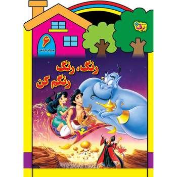 کتاب رنگ رنگ، رنگم کن ۶ اثر سید محمدرضا شفیعی انتشارات برف