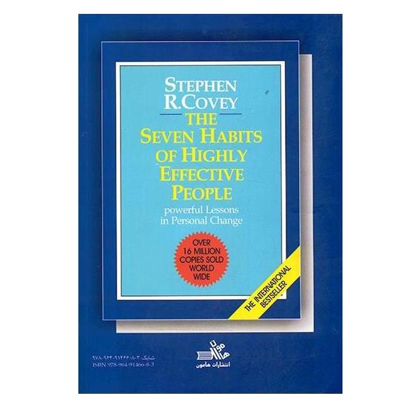 خرید                      کتاب هفت عادت مردمان موثر اثر استفان کاوی نشر هامون