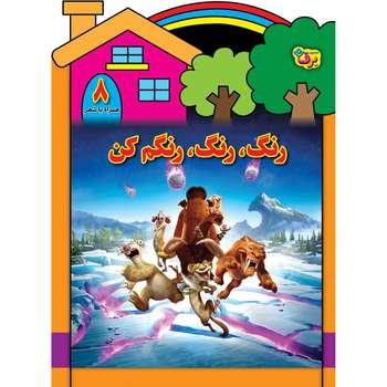 کتاب رنگ رنگ، رنگم کن ۸ اثر سیّد محمدرضا شفیعی انتشارات برف