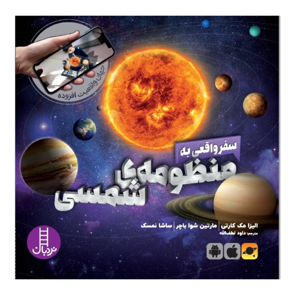 خرید                      کتاب سفر واقعی به منظومه ی شمسی اثر الیزا مک کارتی و مارتین شوا باچر انتشارات نردبان