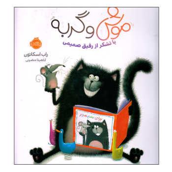 کتاب موش و گربه با تشکر از رفیق صمیمی اثر راب اسکاتون انتشارات پرتقال
