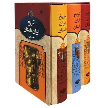 تاریخ تاریخ ایران باستان اثر حسن پیرنیا نشر نگاه 3 جلدی