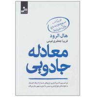 کتاب چاپی,کتاب چاپی نشر نسل نواندیش