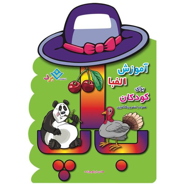کتاب آموزش الفبا برای کودکان همراه با شعر و رنگ آمیزی اثر هادی ابراهیم زاده انتشارات برف