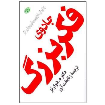 کتاب جادوی فکر بزرگ اثر دکتر د. شوارتز انتشارات فیروزه