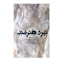 کتاب چاپی,کتاب چاپی نشر پیکان