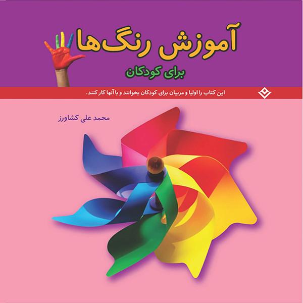 کتاب آموزش رنگ ها برای کودکان اثر محمدعلی کشاورز انتشارات برف