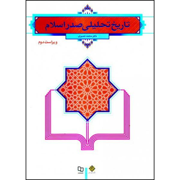 کتاب تاریخ تحلیلی صدر اسلام اثر دکتر محمد نصیری نشر معارف