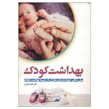 کتاب بهداشت کودک اثر دکتر زهرا رحیمی انتشارات عصر جوان