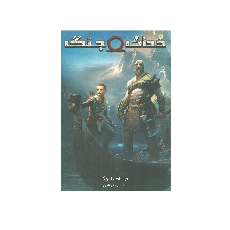 خرید                      کتاب خدای جنگ اثر جی ام.بارلوگ انتشارات آذرباد