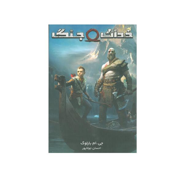 کتاب خدای جنگ اثر جی ام.بارلوگ انتشارات آذرباد