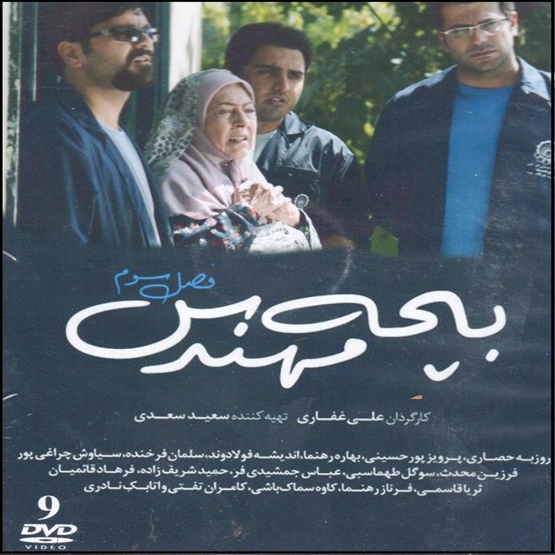 مجموعه کامل سریال بچه مهندس فصل سوم اثر علی غفاری