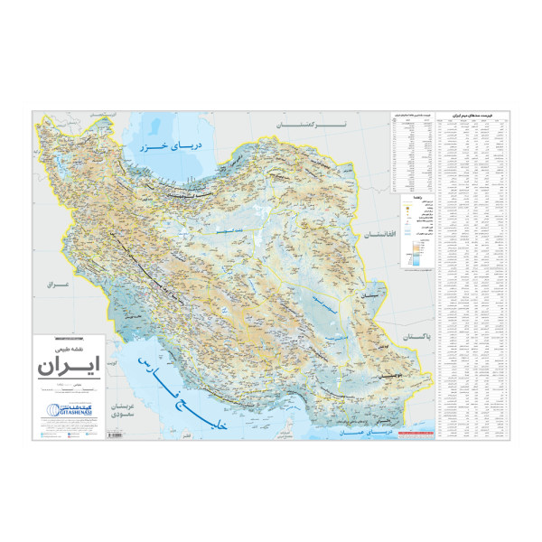نقشه طبیعی ایران گیتاشناسی نوین کد 1113