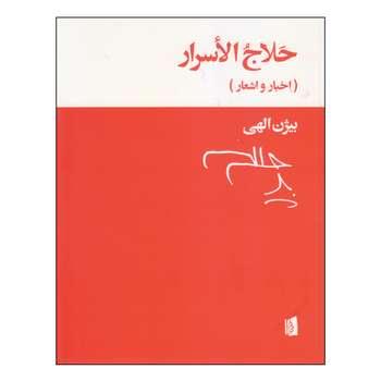 کتاب حلاج الاسرار اثر بیژن الهی نشر بیدگل